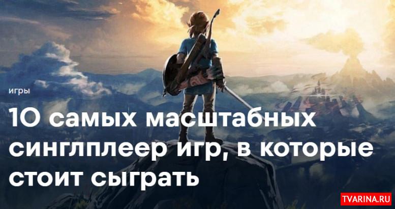 (2020-2021) — 10 самых масштабных синглплеер игр, в которые стоит сыграть