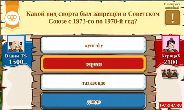 Какой вид спорта был запрещен в Советском союзе с 1973 по 1978 год?