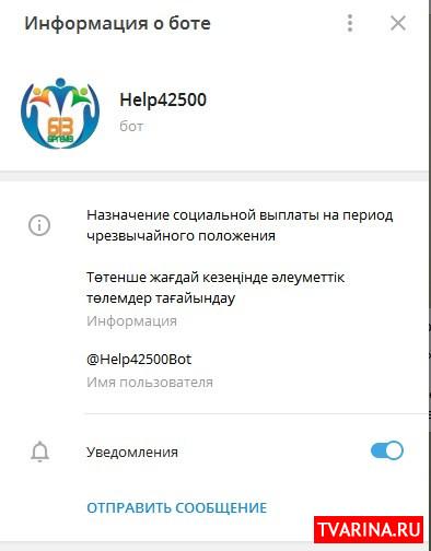 телеграм бот 42500 тенге выплата заявку подать в июле 2020