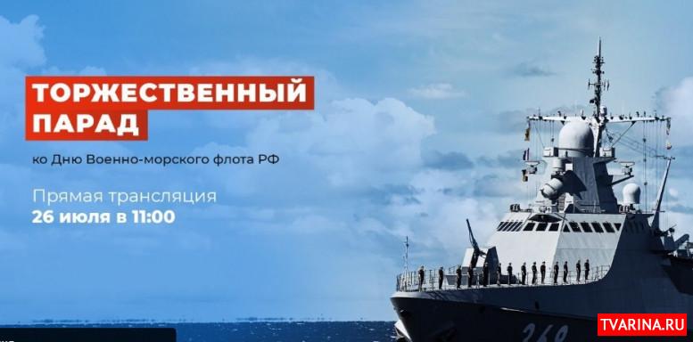 Парад ВМФ в Спб прямая трансляция 26 июля 2020 онлайн