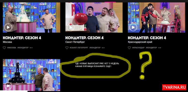 кондитер 4 сезон все выпуски онлайн на канале пятница