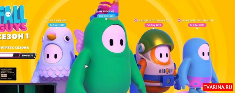 Фал Гайс бесплатно - игра, раздача Fall Guys