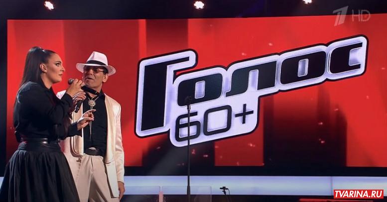 Голос 60 плюс 3 сезон 4 серия 25 09 2020 последний выпуск 1tv