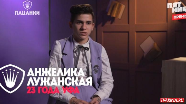 Пацанки 5 сезон 11 серия 03.12 20 Класс строгого режима