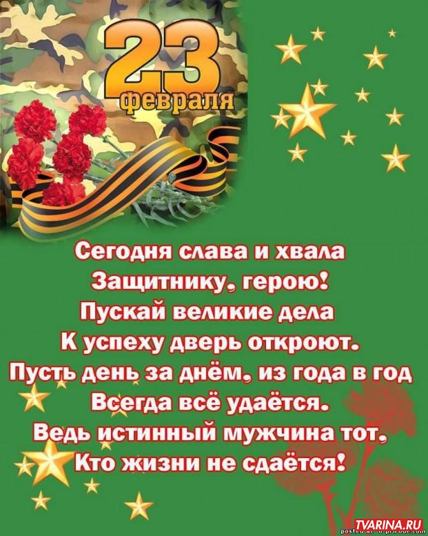 23 февраля 2021 картинки, открытки и поздравления с Днем Защитника Отечества