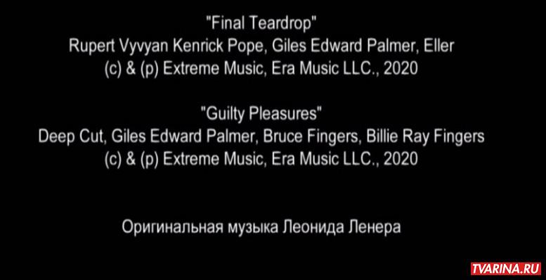 Дылды 2 сезон (2021) - музыка OST из нового сезона сериала