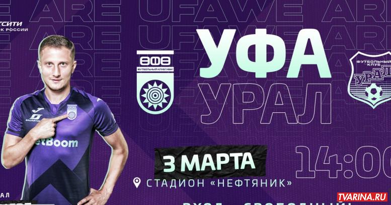 Уфа Урал 03 03 2021 онлайн трансляция Матч Премьер!