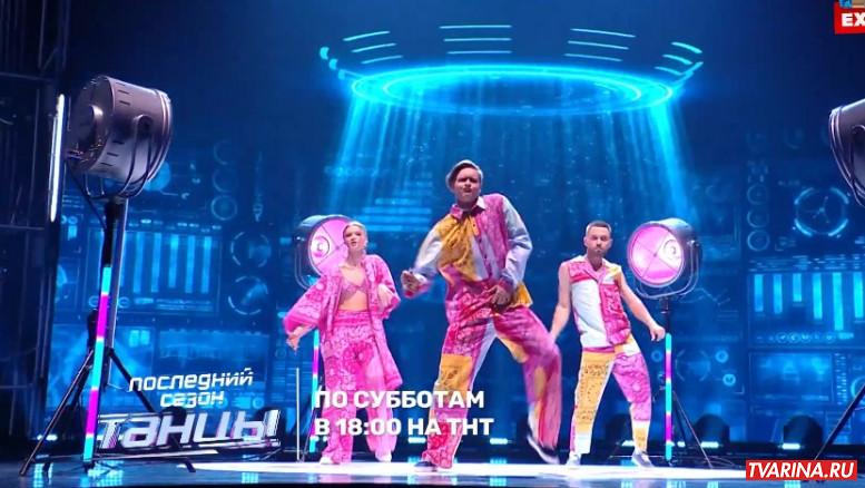 Танцы 17 апреля 2021 смотреть онлайн ТНТ