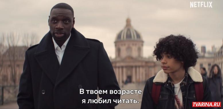 Люпен (2021) - французский сериал, который можно посмотреть за выходные (отзыв)